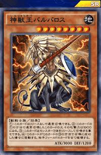 神獣王バルバロス