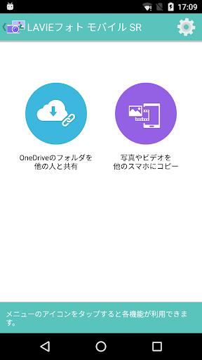 LAVIEu30d5u30a9u30c8 u30e2u30d0u30a4u30eb SR 1.0.0.19 Windows u7528 2