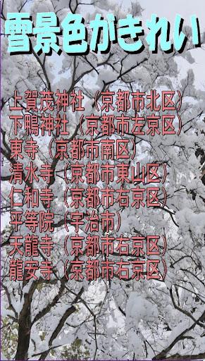 玩益智App 京都観光クイズ 京都世界遺産編免費 APP試玩