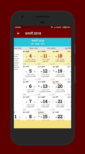 Hindi Calendar 2018 - Panchang 2018  screenshots 7