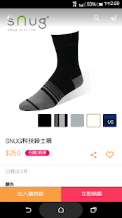 SNUG科技健康襪- screenshot thumbnail