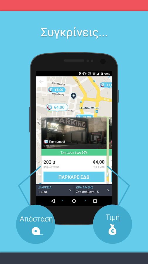 ParkAround #1 Εφαρμογή Parking - στιγμιότυπο οθόνης