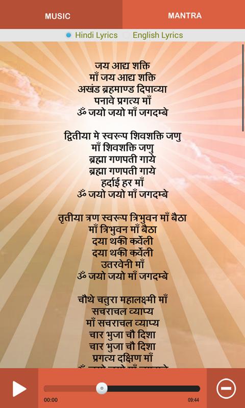 Hema Desai - Jai Adhya Shakti - Arti Lyrics | Musixmatch