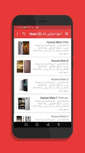 أسعار هواوي - Price Huawei - náhled