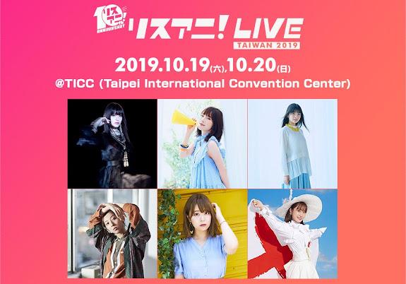 [迷迷演唱會] LisAni!LIVE TAIWAN 2019 十月TICC登場 第一波演出名單公布