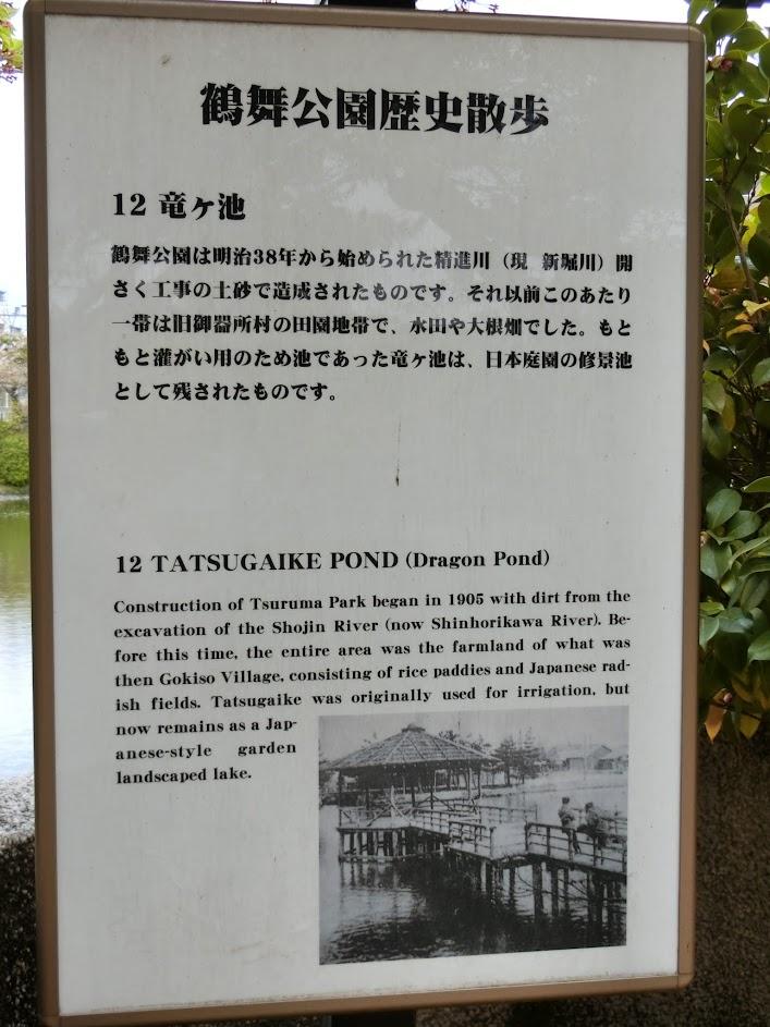 鶴舞公園竜ヶ池説明