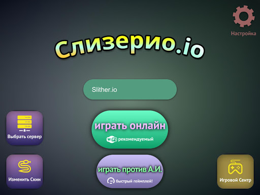Слизерио - Online slither game
