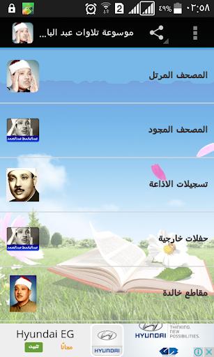 موسوعة تلاوات الشيخ عبد الباسط