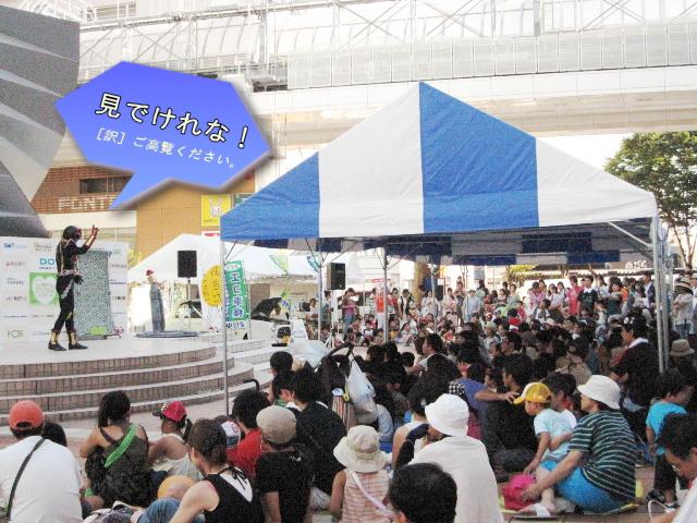 【★10月の予定】第17回あきたエコ&リサイクルフェスティバル 秋田駅前アゴラ広場