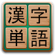 Kanji Words Android apk