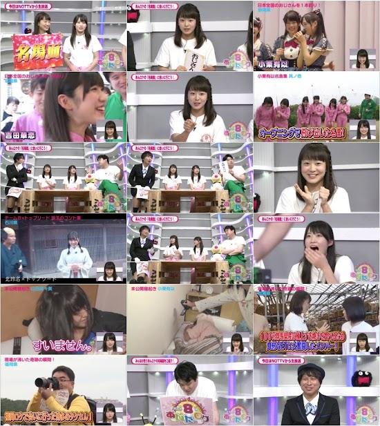 (TV-Variety)(720p) あん誰 Presents AKB48チーム8のあんた、ロケ! ep12