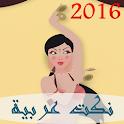 نكت عربية 2016 icon