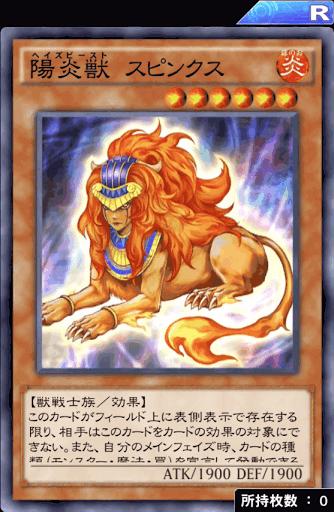 陽炎獣スピンクス