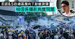 警否認 8.5 政總高層射催淚彈 「相信係攝影角度問題」
