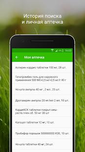 Аналоги лекарств, справочник лекарств for PC-Windows 7,8,10 and Mac apk screenshot 4