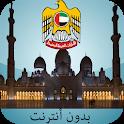UAE Prayer times (offline) icon