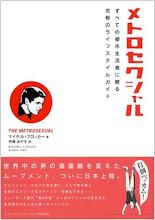 """Photo: ジオ入荷情報 ■メトロセクシャル [単行本] :世界中の男の価値観を変えた一冊。ファッション、コスメに気を遣い、ジムで体を鍛え、スマートで、仕事もできる。ニューヨーク発の""""第4の性""""メトロセクシャルの生き方を全方向からまとめたマニュアル。 http://pic.twitter.com/LWMeeXOQ"""