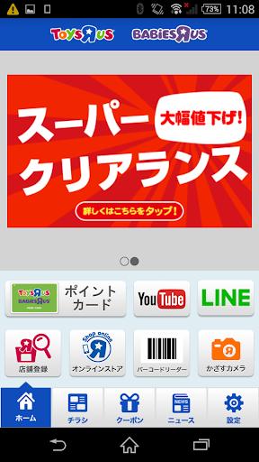 トイザらス・ベビーザらス アプリ