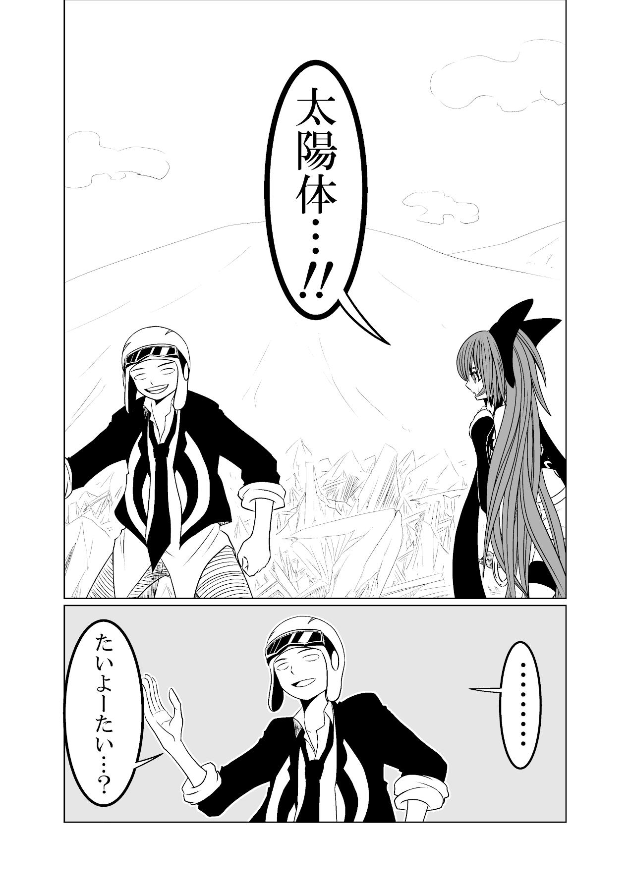 バリアス・サン5_04
