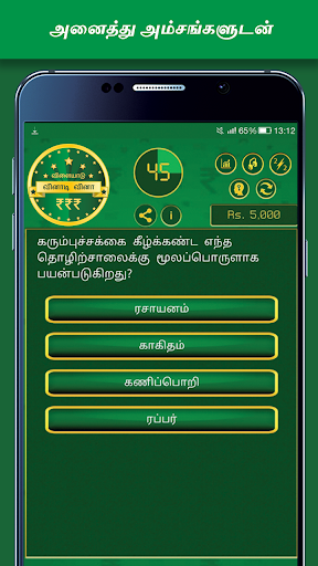 Tamil Quiz Game 21 screenshots 19