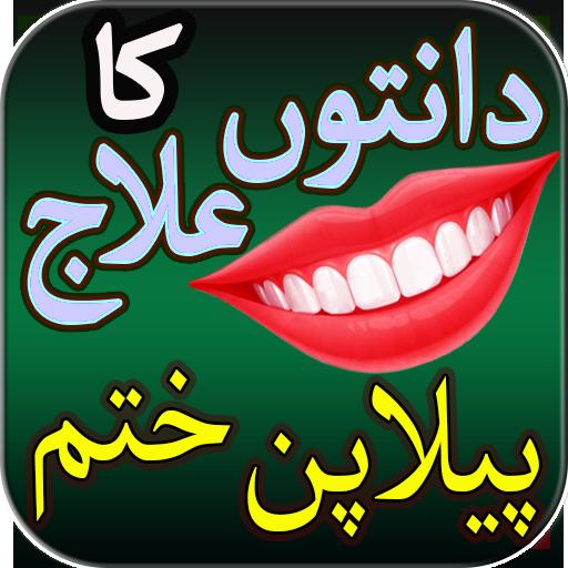 Danto Ka Ilaj & Peelapan Khatm 遊戲 App LOGO-硬是要APP