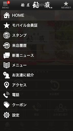 玩免費遊戲APP|下載旭川市にある『麺屋 秘蔵』公式アプリ app不用錢|硬是要APP