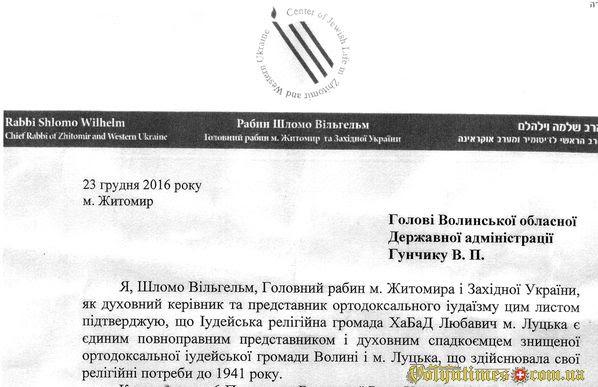 лист Головного рабина Житомира і Західної України Шломо Вільгельма