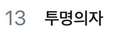 BTS jin invisble chair trended in korea