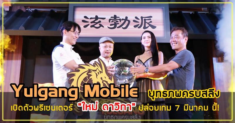 [Yulgang Mobile] ปล่อยเกมเวอร์ชั่น Android พร้อมพรีเซนเตอร์ ใหม่ ดาวิกา!