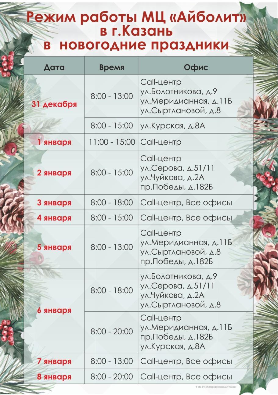 C:UsersАлсуAppDataLocalTempTemp1_Attachments_oops_abc@mail.ru_2019-12-14_15-31-23 (2).zipРежим работы Казань-2.jpg