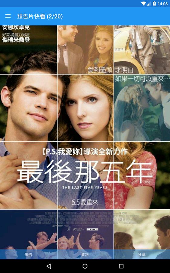 電影時刻 MovieTime- screenshot