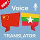Download Chinese Burmese (Myanmar) Translator For PC Windows and Mac