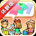 【体験版】アパレル洋品店 Lite icon