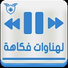 لهنوات فكاهة بدون نيت Fokaha lahnawat icon