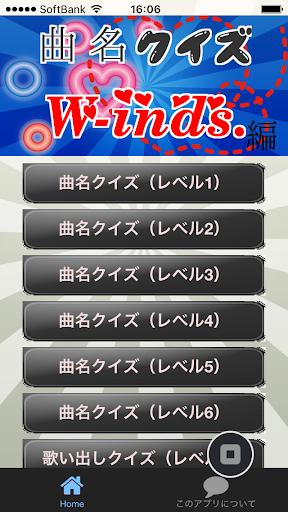 曲名クイズ・W-inds.編 ~歌い出しが学べる無料アプリ~