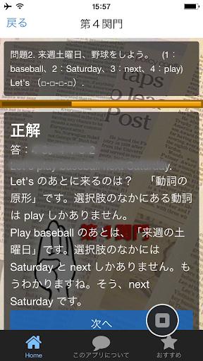 玩免費教育APP|下載英検4級並びかえ 第4関門 「急がずに、だが休まずに」 app不用錢|硬是要APP