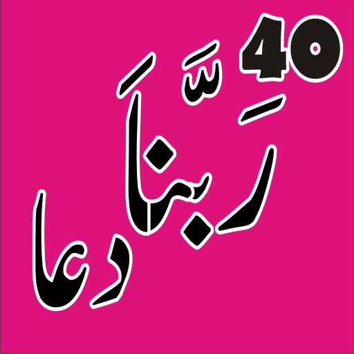 40 Rabbanas (duaas of Quran) ‒ Applications sur Google Play