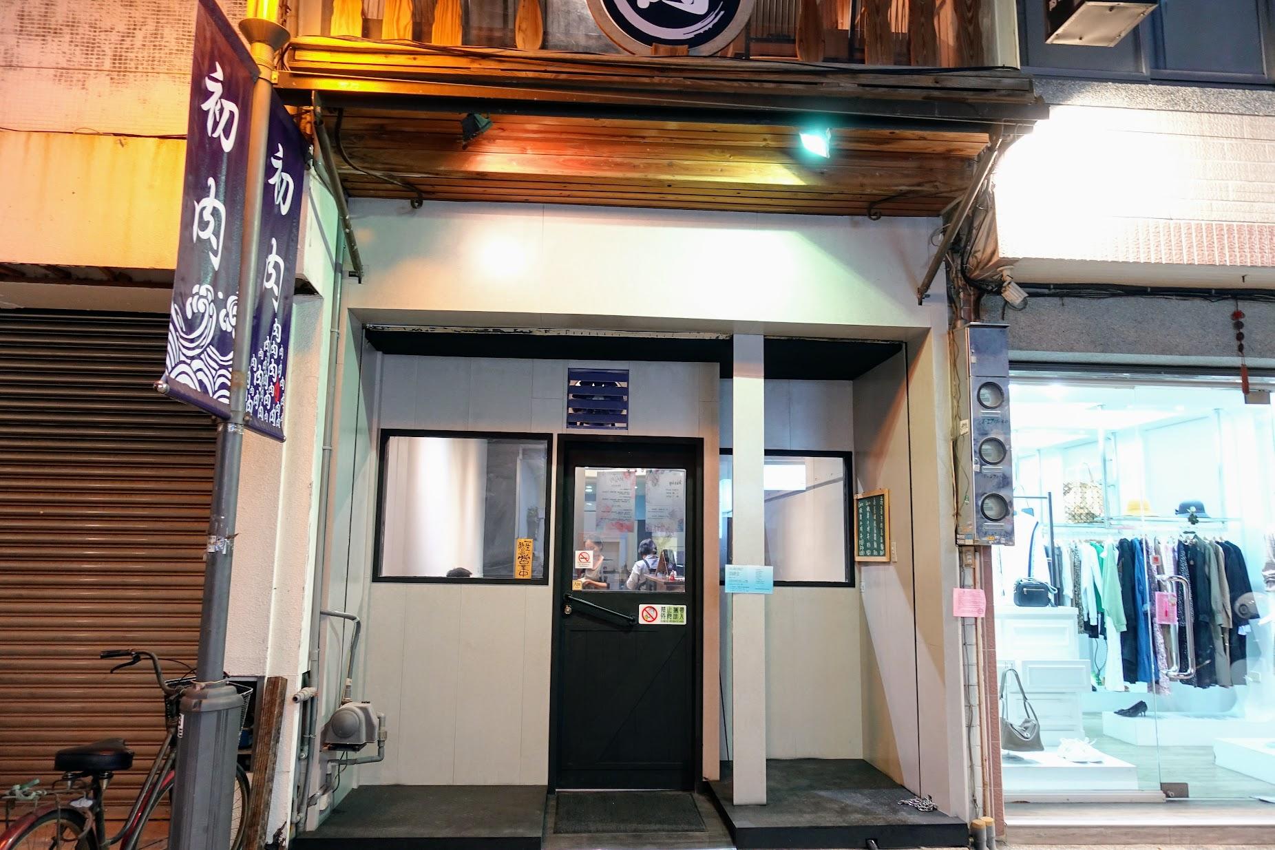 在漢神本館後方,原本的肉山精肉舖現在變成楠梓名店-初肉