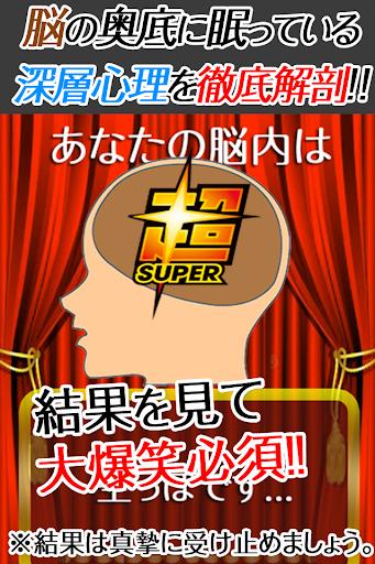"""""""超""""脳内メーカー!!"""