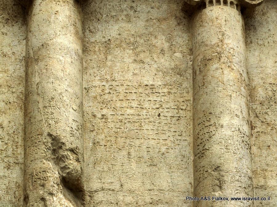 Надпись на иврите. Гробница Захарии, www.isravisit.co.il.jpg