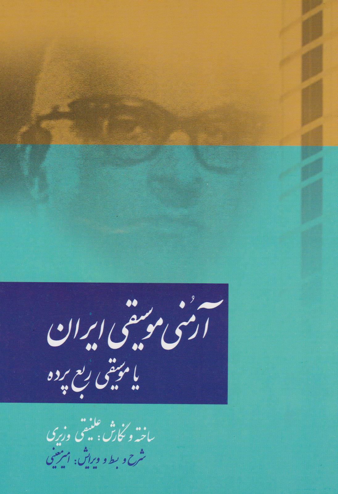 کتاب آرمنی موسیقی ایران یا موسیقی ربعپرده امیر معینی انتشارات سرود