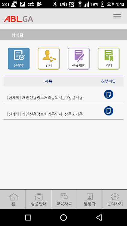 ABL GA – (Android Aplicaciones) — AppAgg