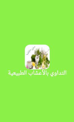 الشفاء بالأعشاب الطبيعية - screenshot