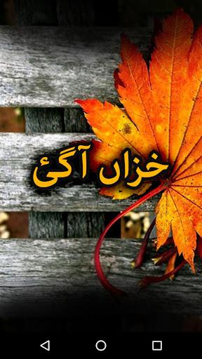 Khezan Aa gyi by Atif Anwaar - Urdu Novel Offline 1.11 screenshots 1