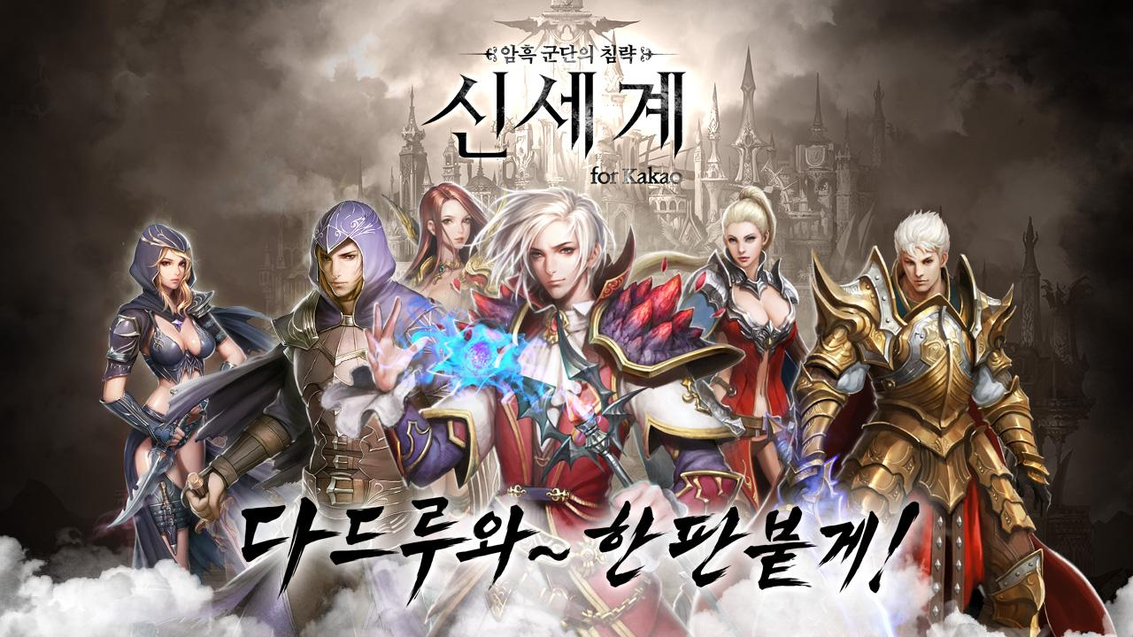 신세계 for Kakao- screenshot