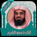 قرأن كامل سعود الشريم بدون نت icon
