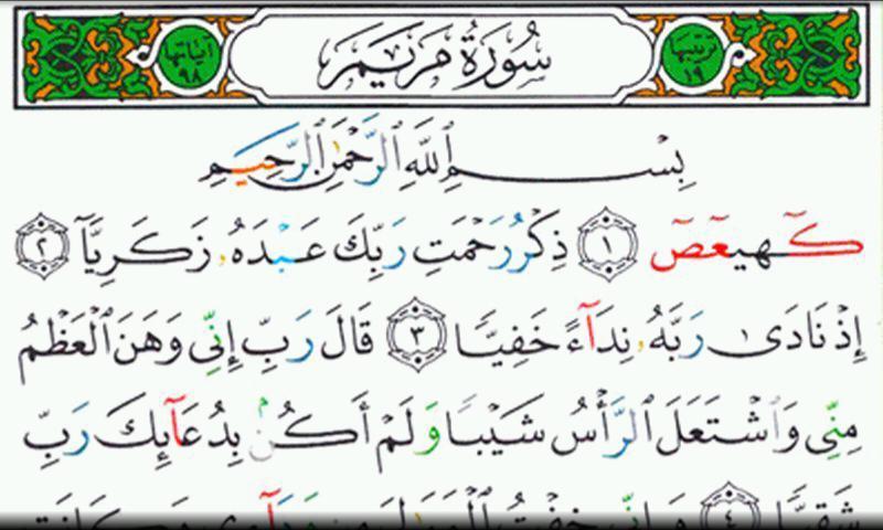 holy quran epub arabic