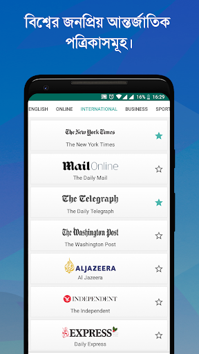 Bangla Newspapers - Bangla News App 0.0.3 screenshots 3