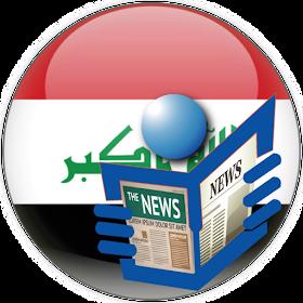 Iraq news - Iraq newspaper -  Bas news