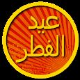رسائل عيد الفطر Eid messages icon